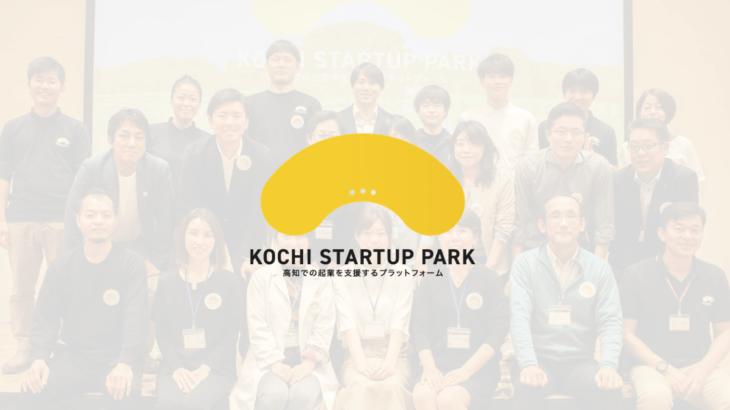 ローカルに起業家を生むしくみ──高知県×GOBのインキュベーション「KOCHI STARTUP PARK」2年の歩み