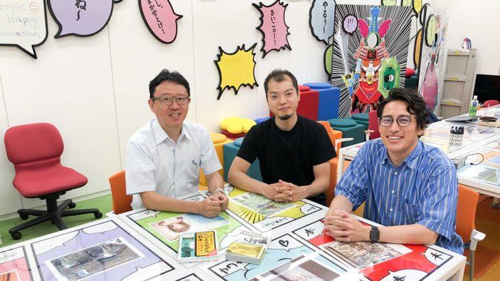 新規事業を生み出す新たな選択肢、出島的プラットフォーム「Foresight Incubation Studio」:大阪ガス行動観察研究所 × GOB