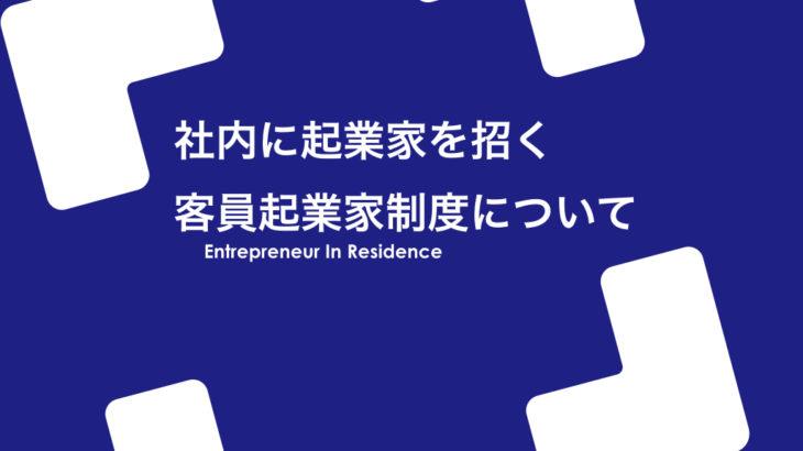【スライド】Entrepreneur In Residence(客員起業家)制度とは?