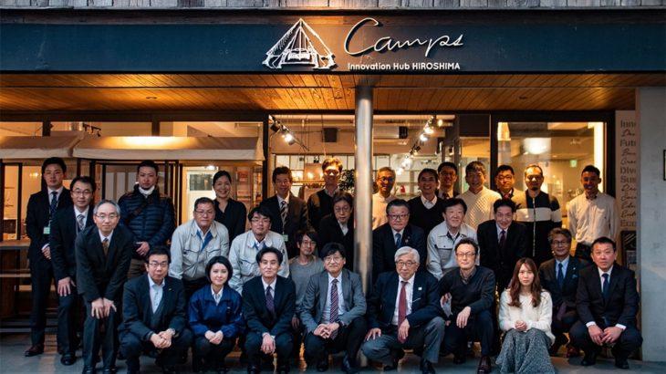 中小企業の技術力をイノベーションに変える「ひろしまビジネス実験部」:広島県×GOB
