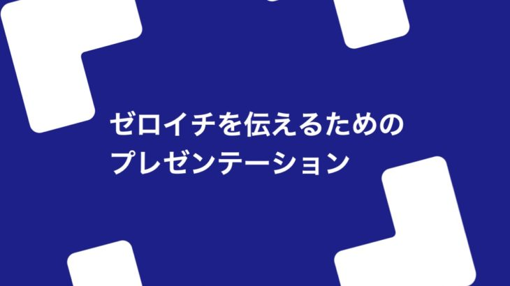 【スライド】0→1を伝えるプレゼンテーション──意思決定を促すアプローチを図解