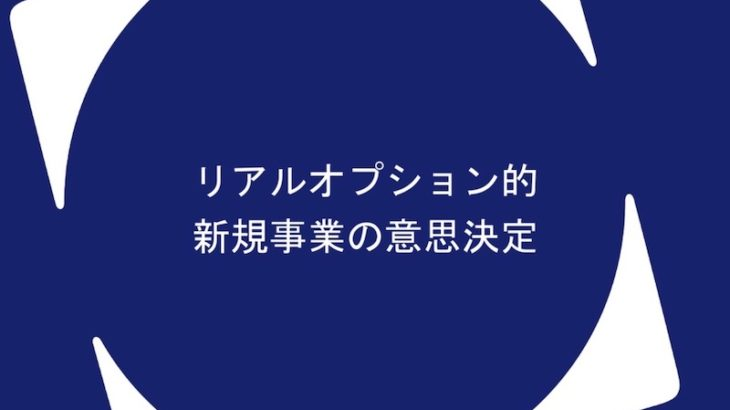 【スライド】「リアルオプション」的新規事業の意思決定