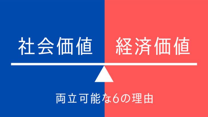 いま社会価値と経済価値が両立できる6つのワケ