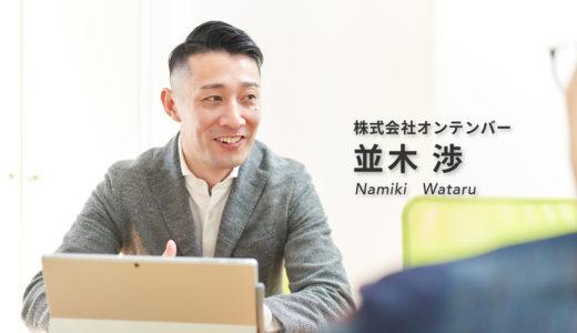 並木さん、ぶっちゃけ「客員起業家制度」ってどうでした?:オンテンバー代表 並木渉さん